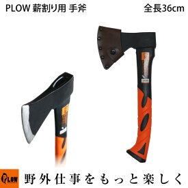 PLOW 薪割り用 手斧 HAX600 600g 360mm [ プラウ 鉈 ナタ 焚き付け 薪ストーブ 薪づくり 薪割 薪割り ]