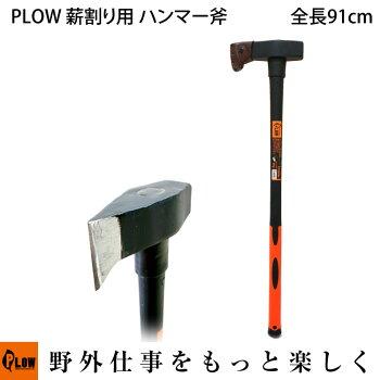 PLOW薪割り用斧PH-HMR30003kg910mm[薪ストーブ薪づくり薪割薪割り]