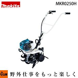 マキタ ミニエンジン耕うん機 MKR0250H 車軸ロータリー式 耕幅430mm