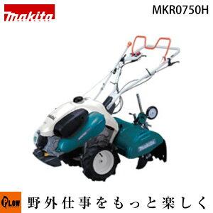 マキタ エンジン耕うん機 MKR0750H リアロータリー式 耕幅550mm 6.3馬力
