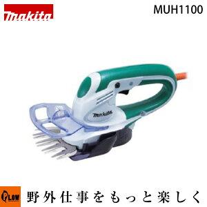 マキタ 電動芝生バリカン MUM1100 刈込幅110mm
