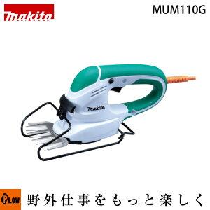 マキタ 電動芝生バリカン グリーン MUM110G 刈込幅110mm