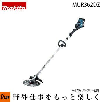 マキタ充電式草刈機MUR362DZループハンドル36V(18V×2)本体のみ
