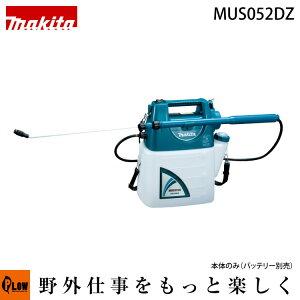 マキタ 充電式噴霧器 MUS052DZ 5L 10.8V 本体のみ