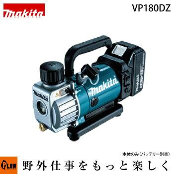 マキタ充電式真空ポンプVP180DZ本体のみ