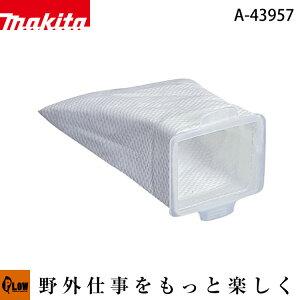 マキタ ダストバッグ1枚入 消耗品【A-43957】 適用モデルCL107FD