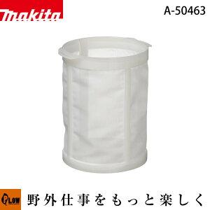 マキタ プレフィルタ 消耗品【A-50463】 適用モデルCL106FD・CL108FD