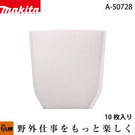 マキタ フィルタ10枚入 消耗品【A-50728】