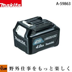 マキタ純正部品 10.8V 4.0Ah リチウムイオンバッテリー BL1040B【A-59863】