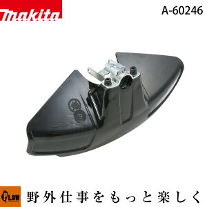 マキタ純正部品 プラテクタ(ナイロンコード用)【A-60246】