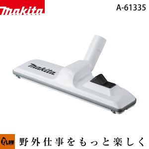 マキタ 切替ノズル(クリーナー用)アタッチメント【A-61335】