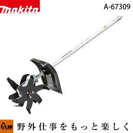 マキタ カルチベータ アタッチメント KR401MP【A-67309】耕うん幅220mm