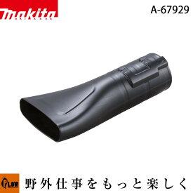 マキタ フラットノズル【A-67929】