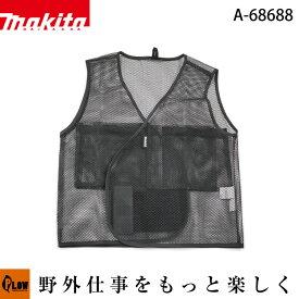 マキタ 充電式ファンジャケット用 保冷剤ベスト S-L兼用【A-68688】
