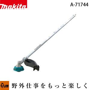 マキタ ナイロンカッタアタッチメントEM408MP【A-71744】タッチメント
