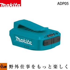 マキタ USB用アダプタ【ADP05】USB端子X2口
