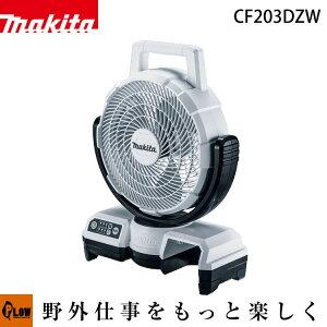 マキタ 充電式ファン CF203DZW 白 14.4V・18V 本体のみ