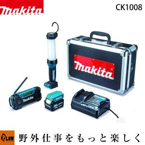 マキタ 防災キット【CK1008】