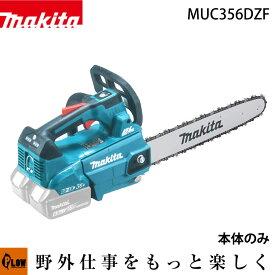 マキタ バッテリ式 トップハンドルチェンソー【MUC356DZF・MUC356DZFR】 本体のみ チェーンソー 35cm 25AP-76E