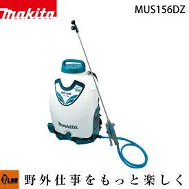 マキタ 充電式噴霧器【MUS156DZ】本体のみ