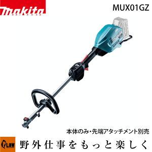マキタ 充電式スプリットモータ MUX01GZ 本体のみ アタッチメント・バッテリー・充電器 別売り