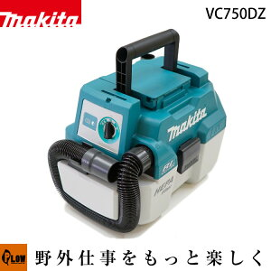 マキタ 充電式集じん機【VC750DZ】本体のみ