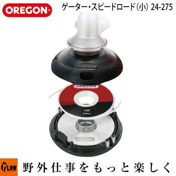 OREGONオレゴンゲーター・スピードロードナイロンカッター直径105mm排気量26cc以下推奨