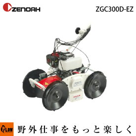 ゼノア 自走式 傾斜 草刈り機 ZGC300D-EZ 967035201】