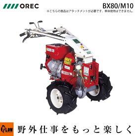 オーレック・アグリップ・共立 バーディー 多目的利用型汎用機ティラー BX80/M10 10馬力仕様 10.0ps ※ご利用にはアタッチメントが必要です。