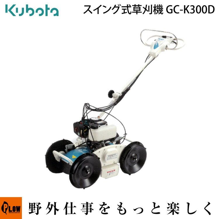 草刈機 クボタ 自走式草刈機 GC-K300D カルモ