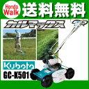 草刈機 クボタ 自走式草刈機 GC-K501EX カルマックス