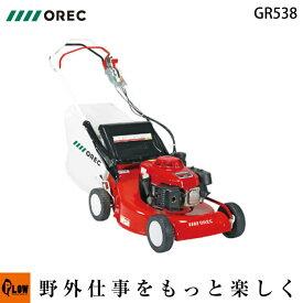 オーレック・アグリップ・共立 ジーテックモア— 自走式芝刈り機 GR538 刈幅530mm 刈高18〜75mm
