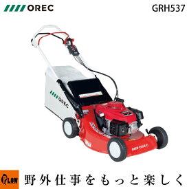 オーレック・アグリップ・共立 ジーテックモア— 自走式芝刈り機 GRH537 刈幅530mm 刈高14〜74mm