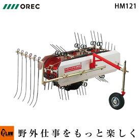 オーレック・アグリップ・共立 バーディーへ—メーカー HM121B 集草機 ※こちらはバーディアタッチメントです。駆動部は付属しておりません。