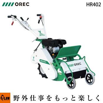 オーレックアグリップ共立自走雑草刈機ハンマーナイフローターHR402ハンマーナイフモア