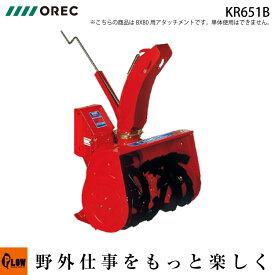 オーレック・アグリップ・共立 バーディーミニラッセル KR651B 除雪機 家庭用除雪機 ※こちらはバーディアタッチメントです。駆動部は付属しておりません。