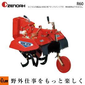 オーレック・アグリップ・共立 バーディーローダー R60 耕うん機 ※こちらはバーディアタッチメントです。駆動部は付属しておりません。
