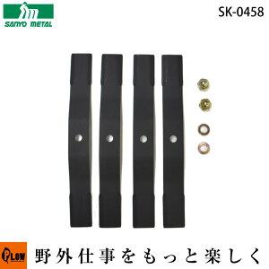 三陽金属 スパイダーモアー AZ850・SP851・SP650・SP850・SP550・AZ851用替え刃セット