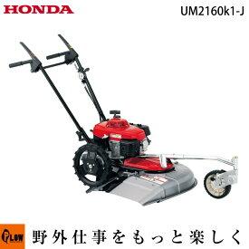 草刈機 ホンダ自走式草刈り機 UM2160K1-J 自走式草刈機 エンジン草刈機 ホンダGXV160エンジン搭載
