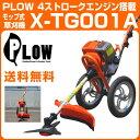 即納 [送料無料] PLOW モップ式 草刈り機 エンジン式 X-TG001A 腰ラク