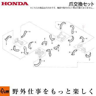 Honda tiller genuine parts nails replacement set FU750, FU755 [item # 06722-777-730] (the Super Lucky, lucky machine tiller Honda genuine attachments)