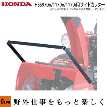 ホンダ除雪機オプションサイドカッター適応機種:HSS970/HSS1170/HSS970i/HSS1170i【10149】ホンダ純正オプション