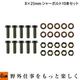 オリジナル汎用 安全ボルト オーガーシャーボルト サイズ8×25 10個入り