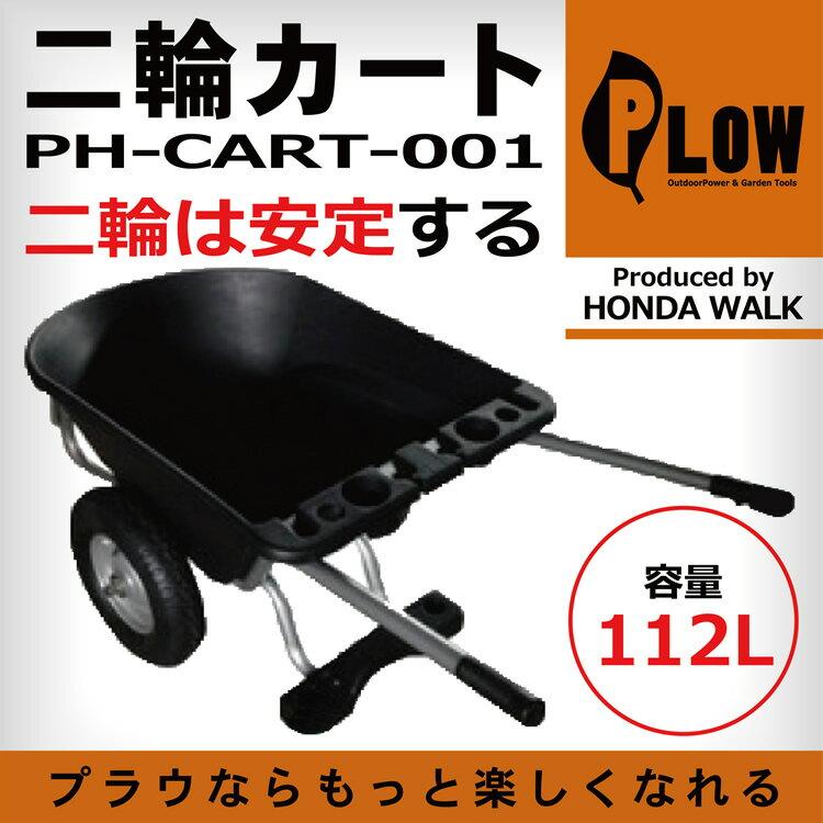 【在庫有り】PLOW 二輪運搬カート 【PH-CART-001】【肥料・薪の運搬 移動カート 移動ワゴン 台車 ダンプ 運搬車 2輪カート 】 【あす楽対応】