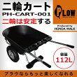 PLOW二輪運搬カート【PH-CART-001】【肥料・薪の運搬】【移動カート移動ワゴン台車ダンプ運搬車2輪カート】