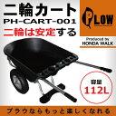 【あす楽対応】 PLOW 二輪運搬カート 【PH-CART-001】【肥料・薪の運搬】【移動カート 移動ワゴン 台車 ダンプ 運搬車 2輪カート 】