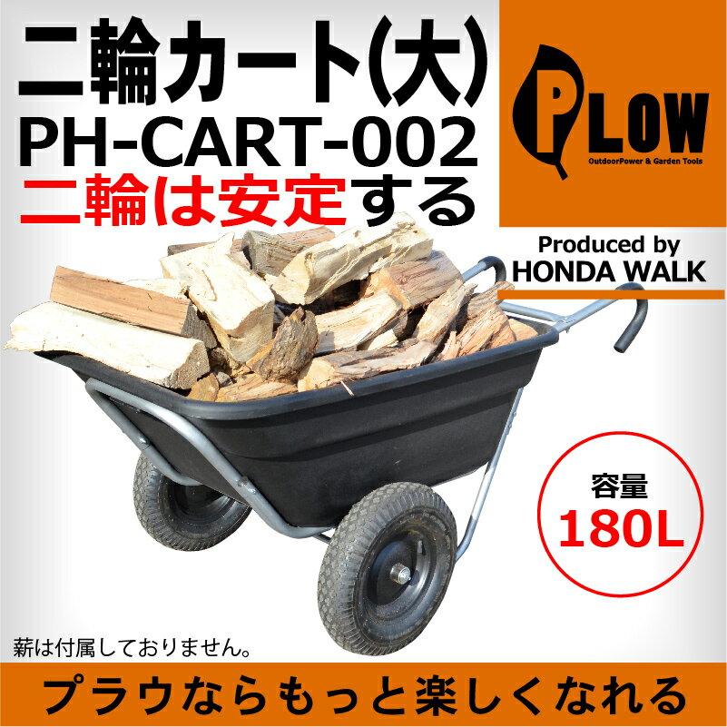 PLOW 二輪運搬カート(大)180L 【PH-CART-002】【肥料・薪の運搬】【移動カート 移動ワゴン 台車 ダンプ 運搬車 2輪カート 】 【あす楽対応】