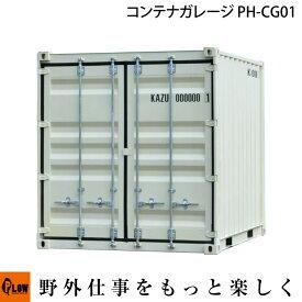 プラウ バイクガレージ 扉タイプ PH-CG01 PLOW Container 10フィートコンテナ 観音開き(Type A)【ガレージ 倉庫 秘密基地 コンテナハウス 】