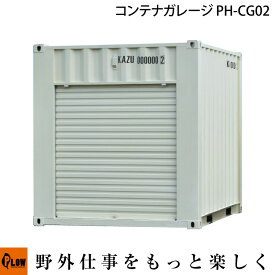 プラウ バイクガレージ シャッタータイプ【PH-CG02】 PLOW Container 10フィートコンテナ 降雪地仕様(Type B)【ガレージ 倉庫 秘密基地 コンテナハウス 】