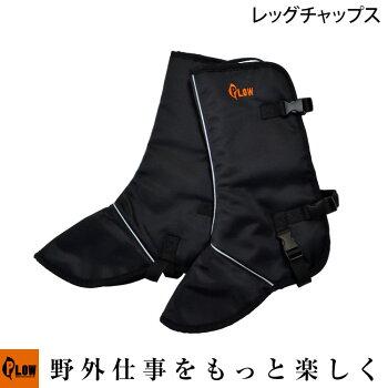 PLOWレッグチャップスクラス1PH-CHAPS-LEG